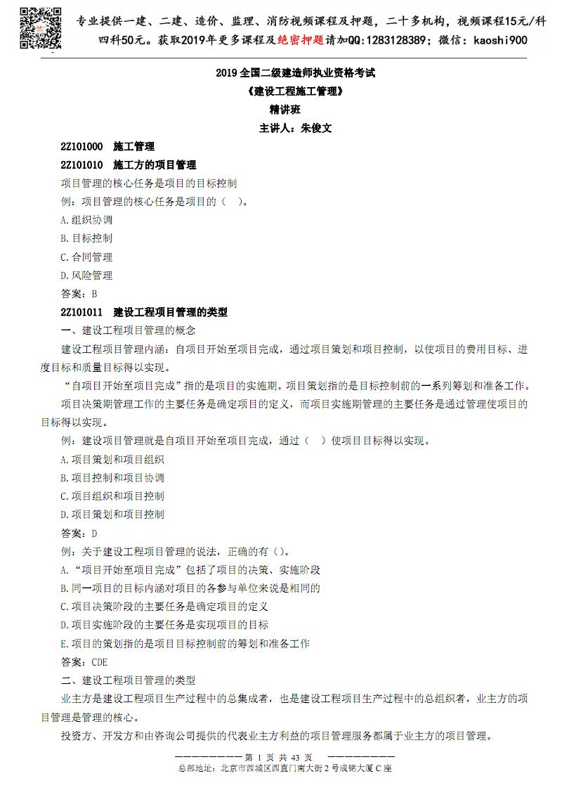 2019二建 《施工管理》讲义(2Z101010-2Z102013).pdf