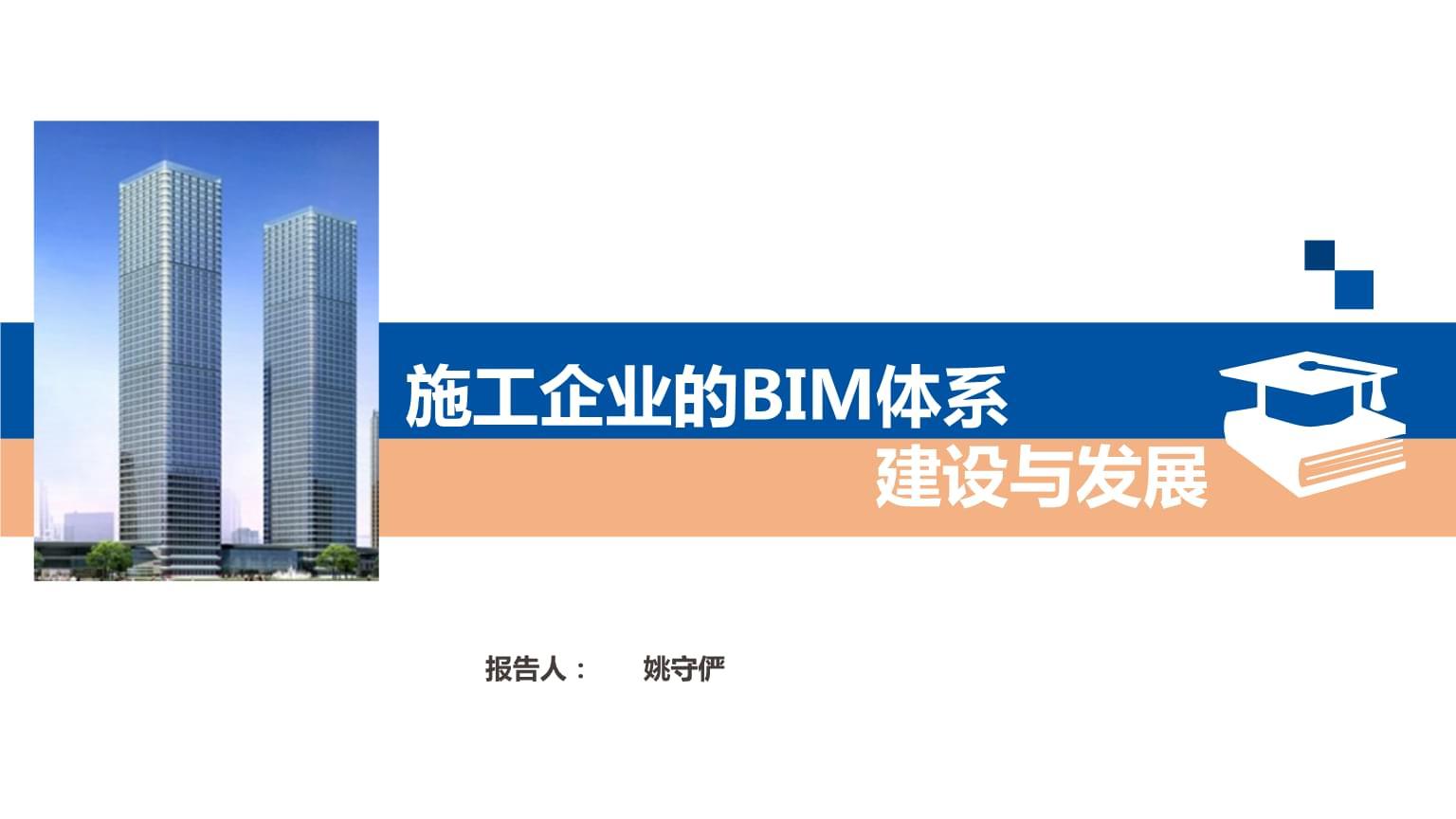 施工企业BIM体系建设与其发展.pptx