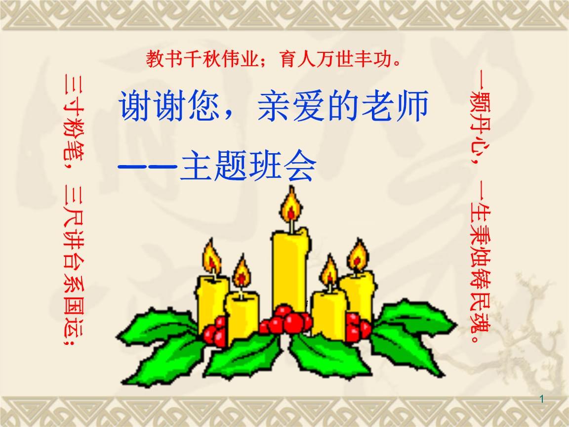 教师节主题班会(课件).ppt