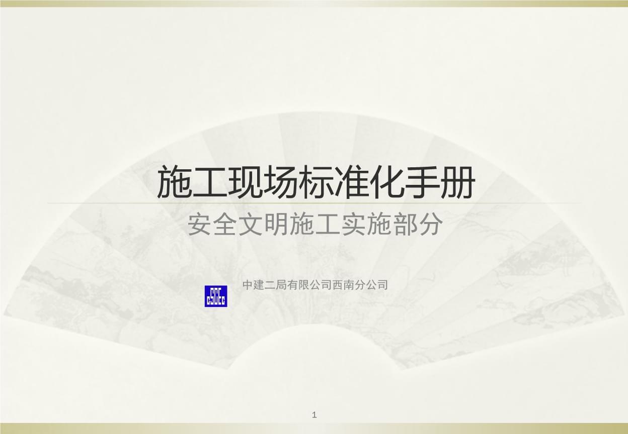 中建施工现场的标准化手册.ppt