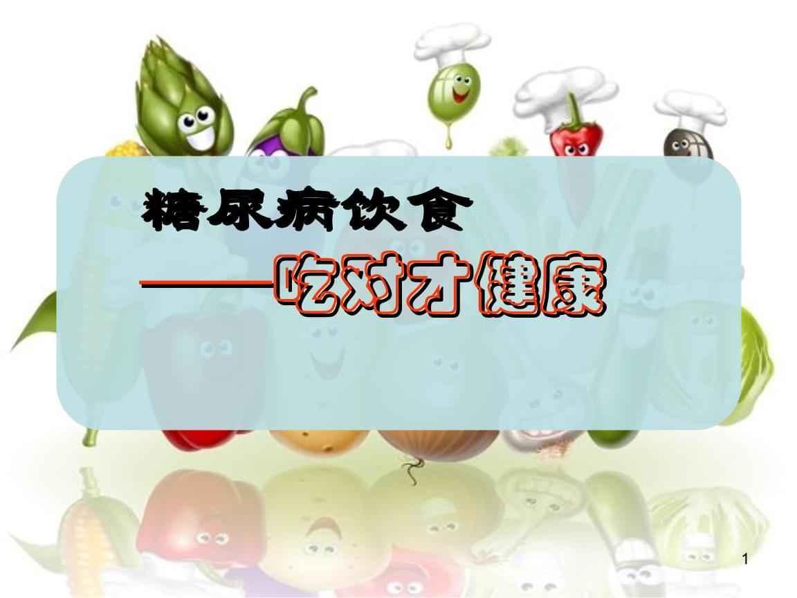 糖尿病饮食-- (ppt课件).ppt