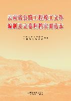 云南省公路工程竣工文件编制及立卷归档实用范本.pdf