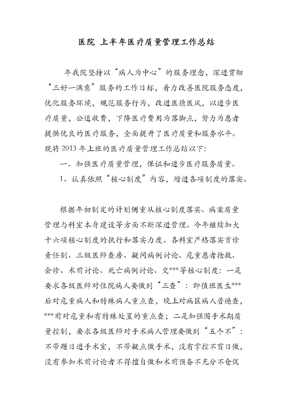 医院 上半年医疗质量管理工作总结.doc