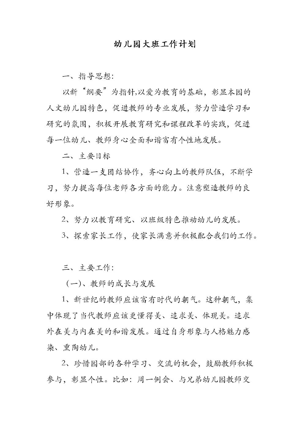 幼儿园大班的工作计划.doc