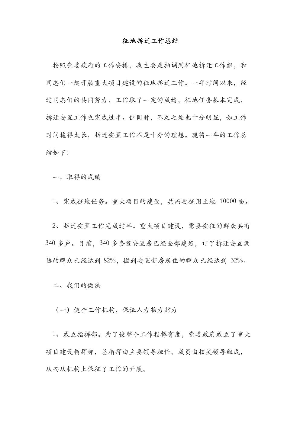 征地拆迁的工作总结.doc