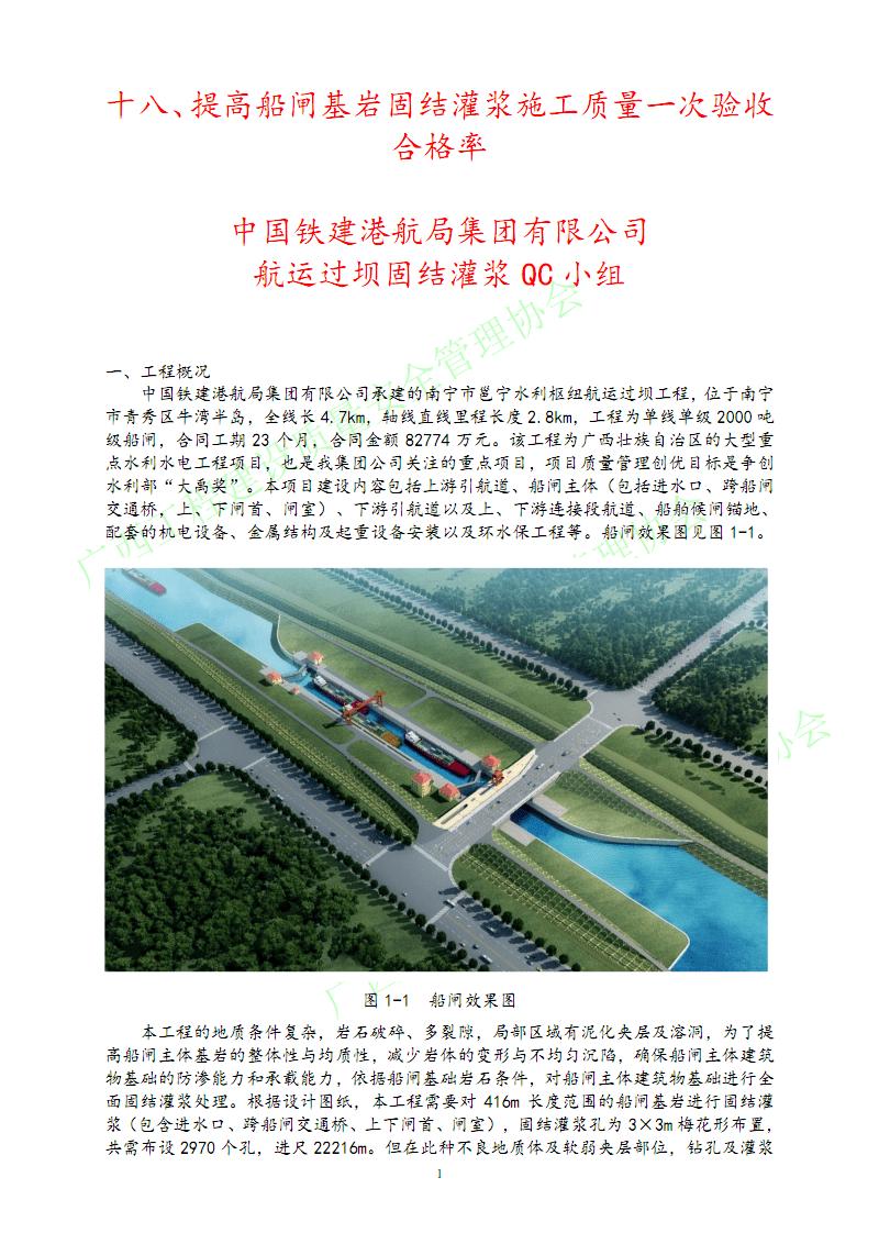 【QC】提高船闸基岩固结灌浆施工质量一次验收合格率.pdf