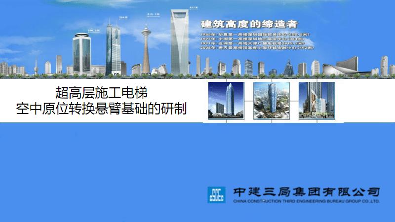 【QC】超高层施工电梯 空中原位转换悬臂基础的研制.pdf