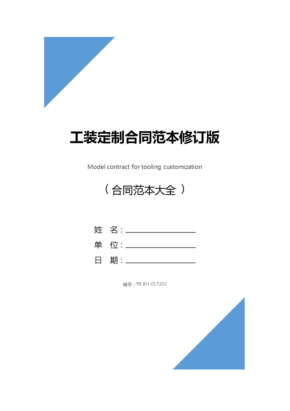 工装定制合同范本修订版.docx