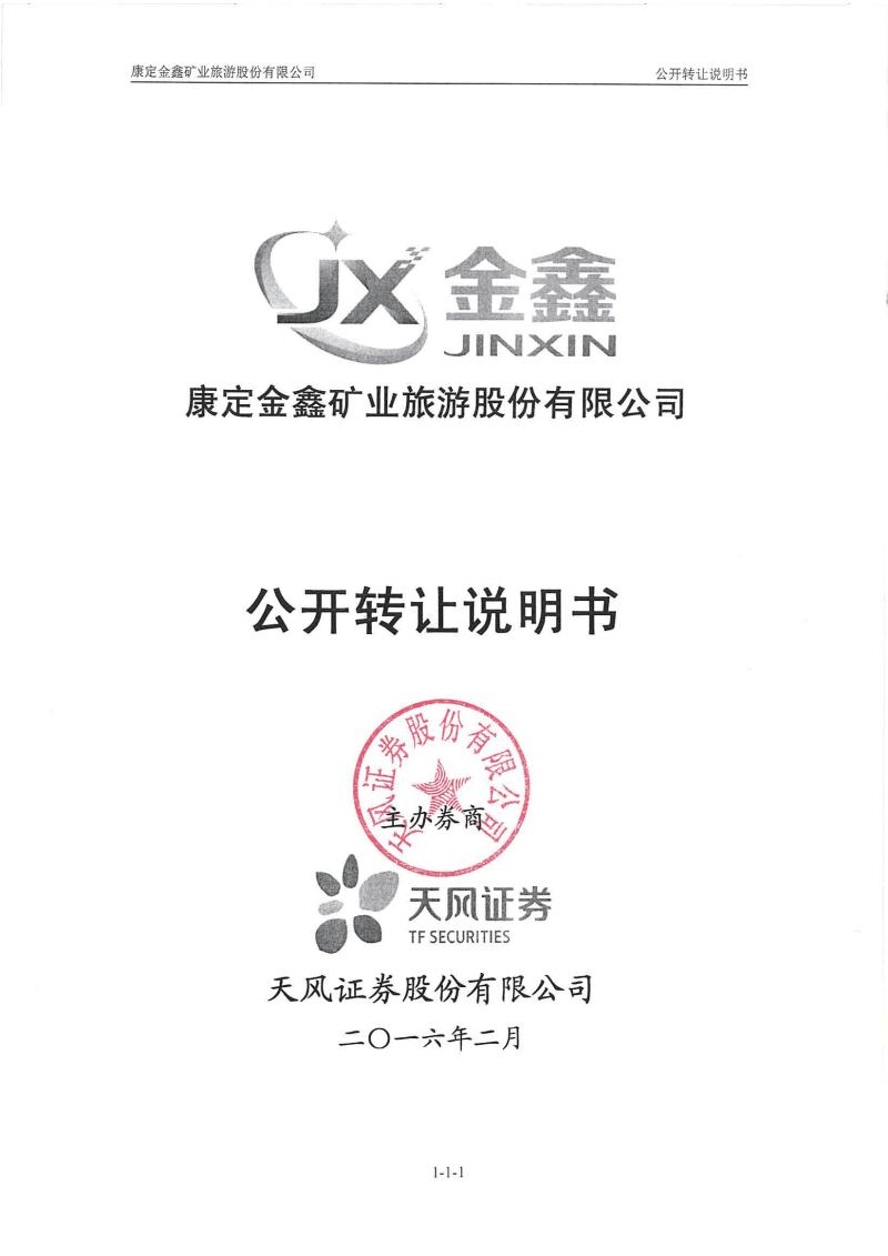 康定金鑫礦業旅游股份有限公司股權轉讓說明書.pdf