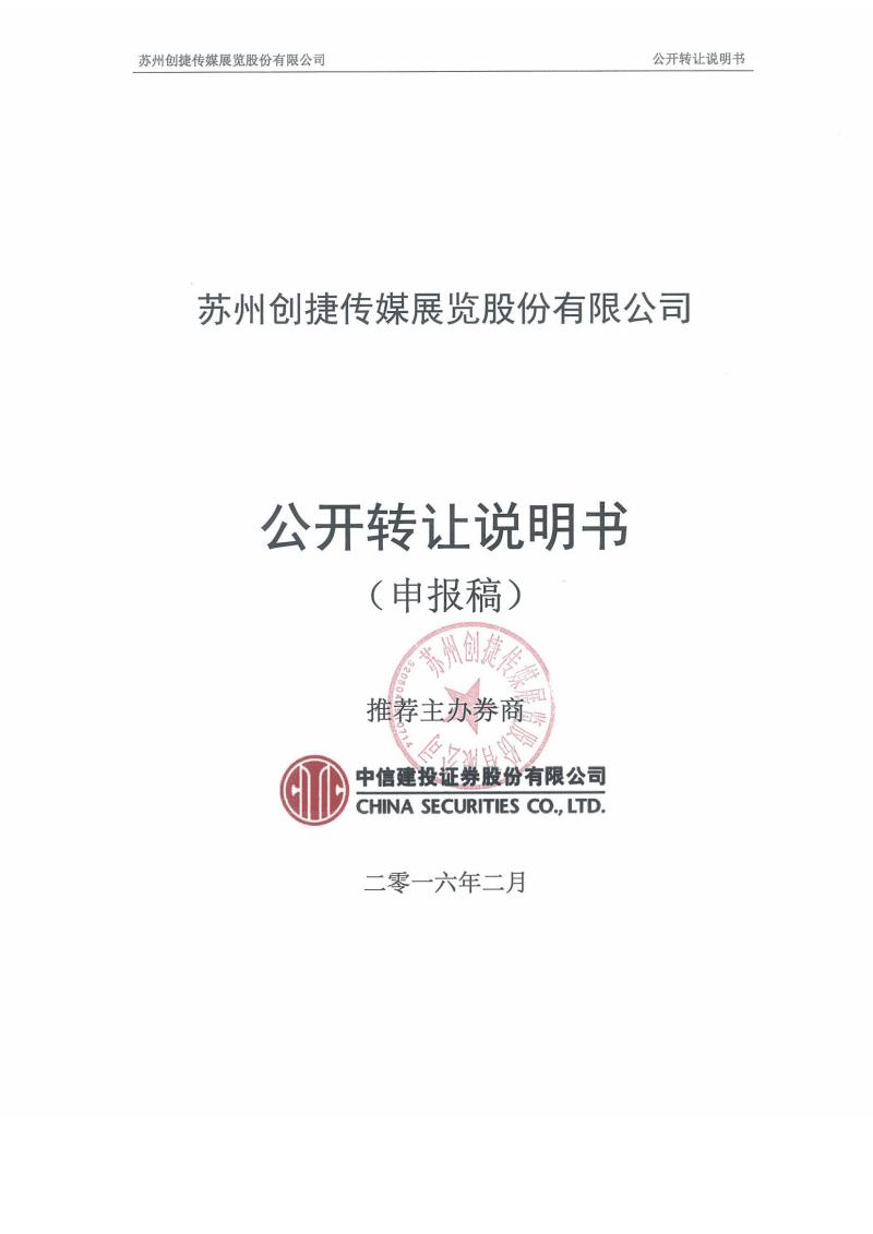 蘇州創捷傳媒展覽股份有限公司股權轉讓說明書.pdf