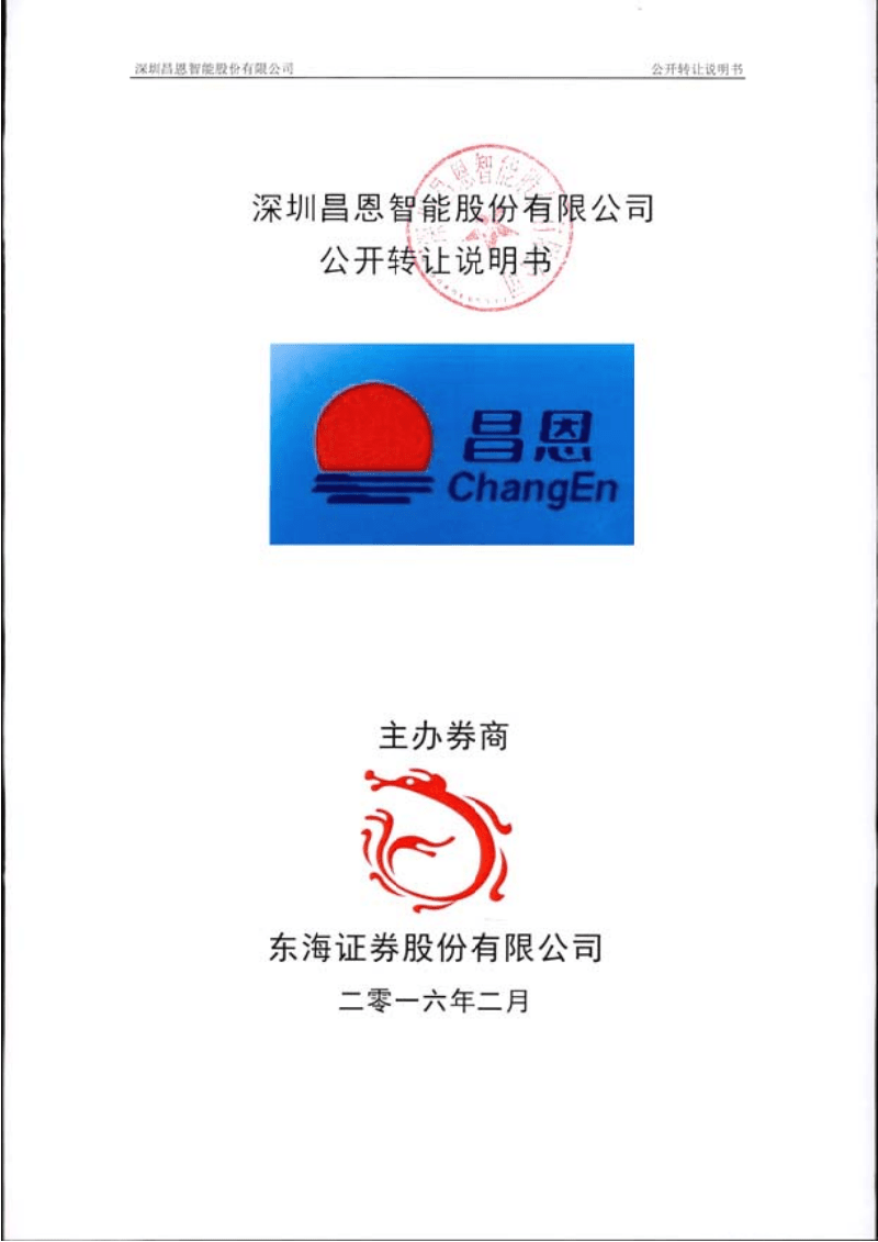 深圳昌恩智能股份有限公司股權轉讓說明書.pdf