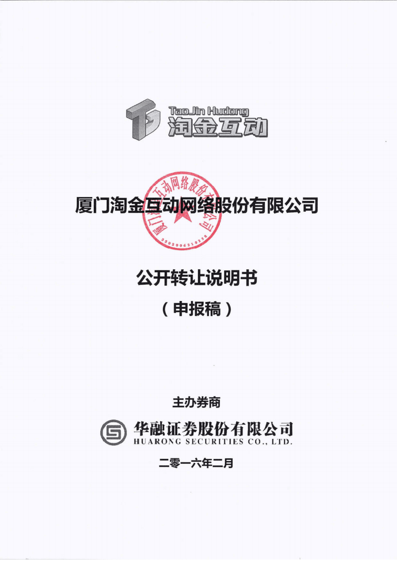 廈門淘金互動網絡股份有限公司股權轉讓說明書.pdf