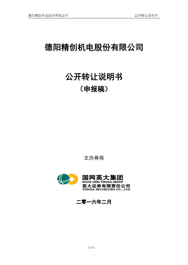 德陽精創機電股份有限公司股權轉讓說明書.pdf