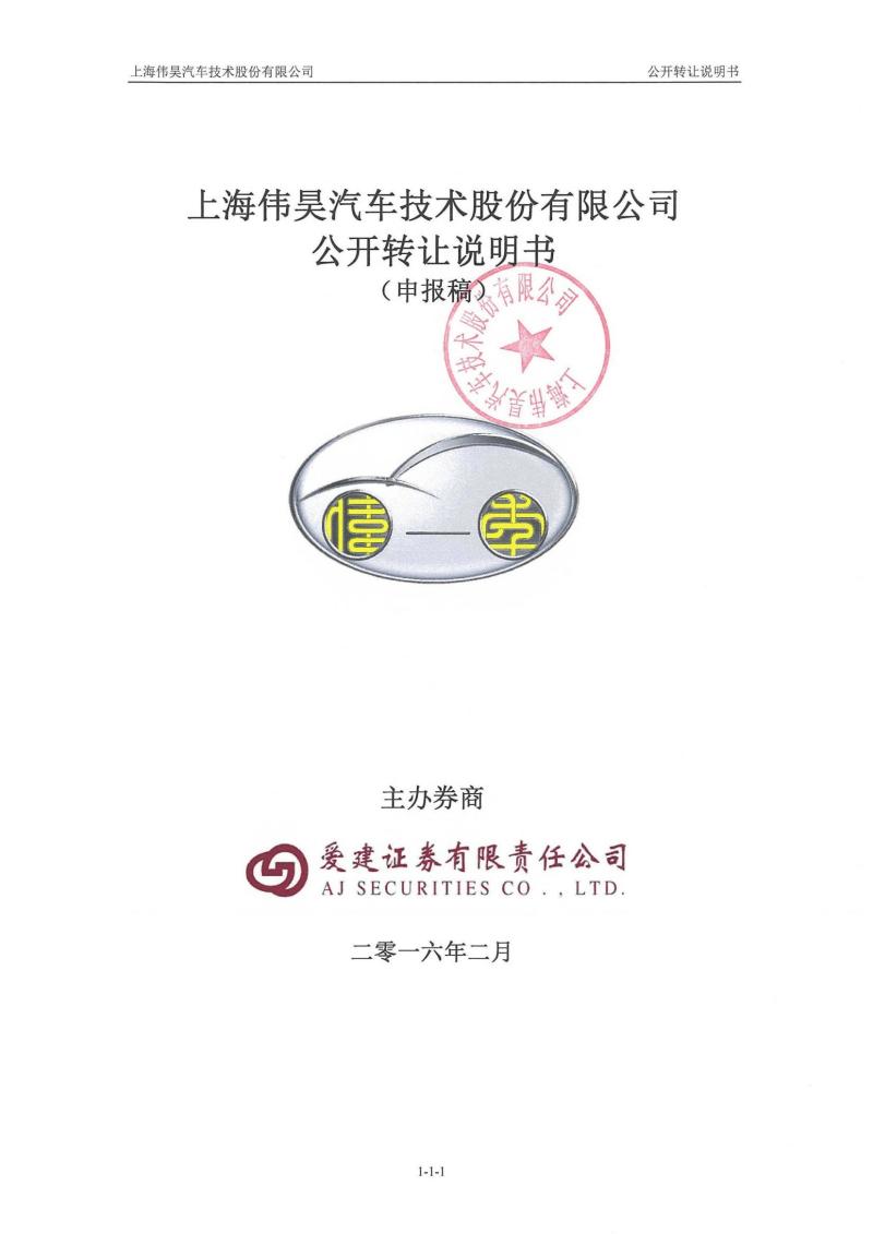上海偉昊汽車技術股份有限公司股權轉讓說明書.pdf