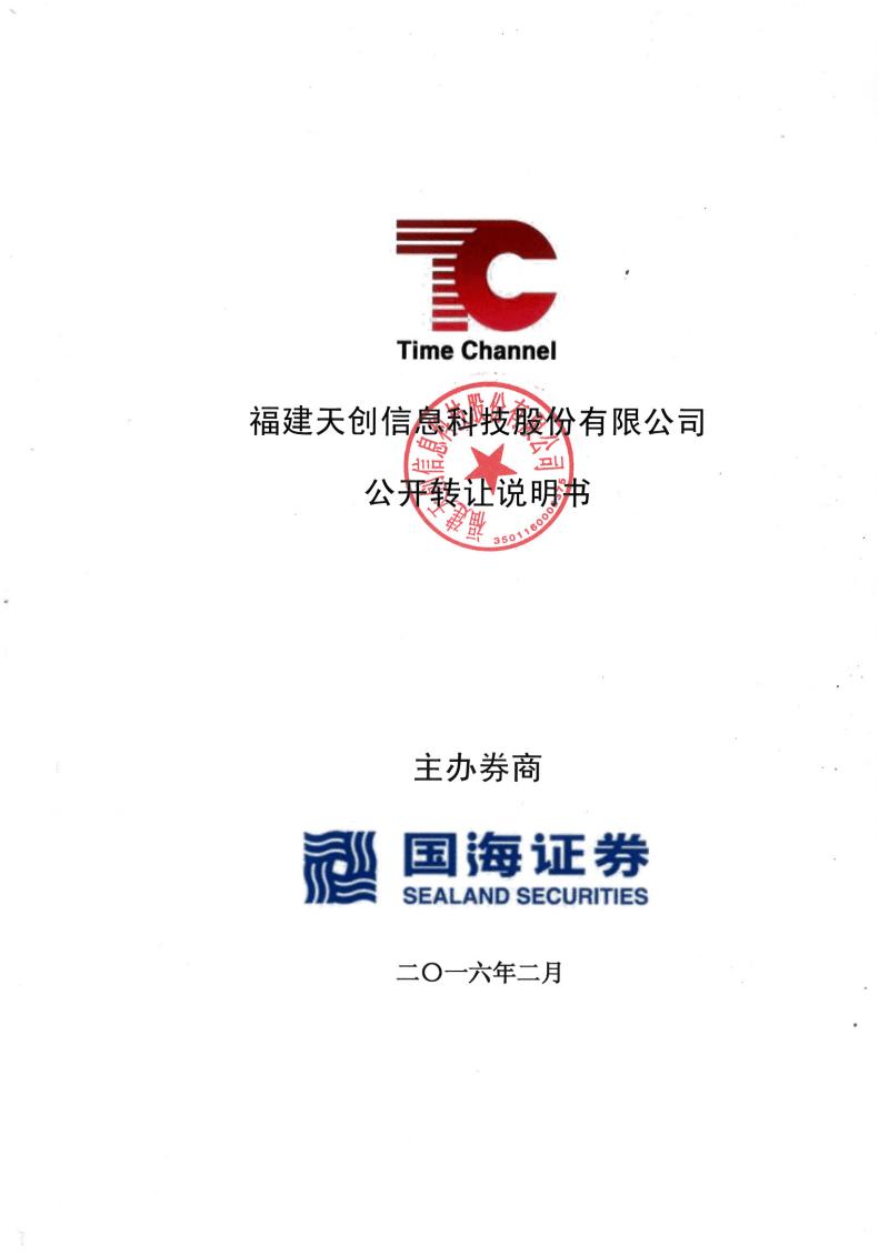 福建天創信息科技股份有限公司股權轉讓說明書.pdf