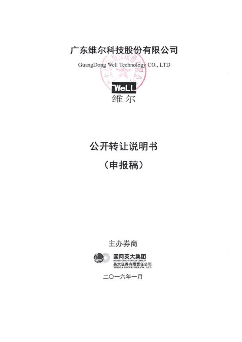 廣東維爾科技股份有限公司股權轉讓說明書.pdf
