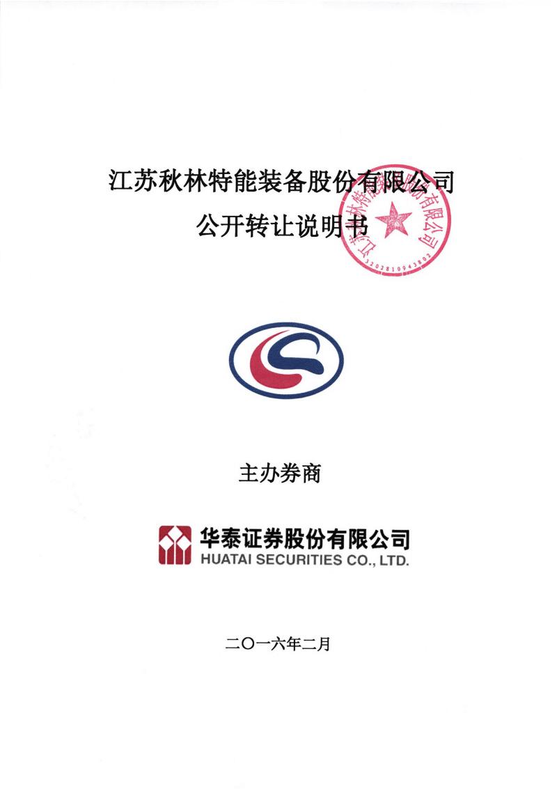 江蘇秋林特能裝備股份有限公司股權轉讓說明書.pdf