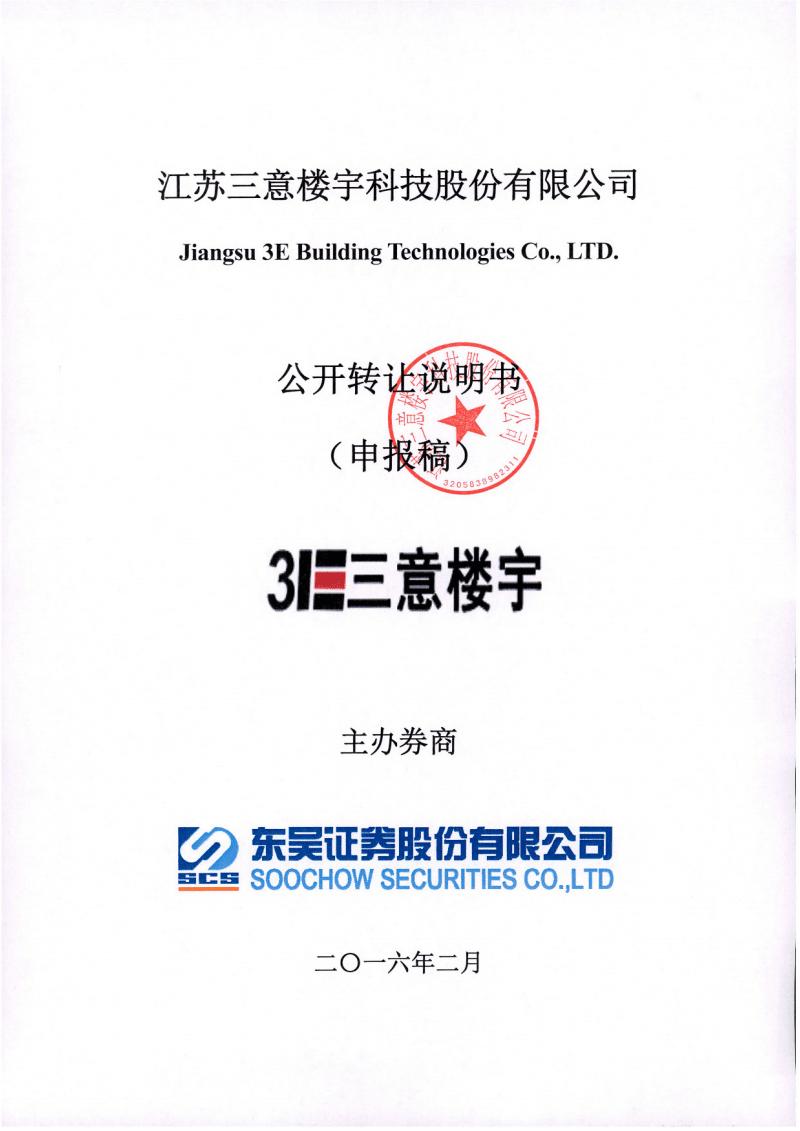 江蘇三意樓宇科技股份有限公司股權轉讓說明書.pdf