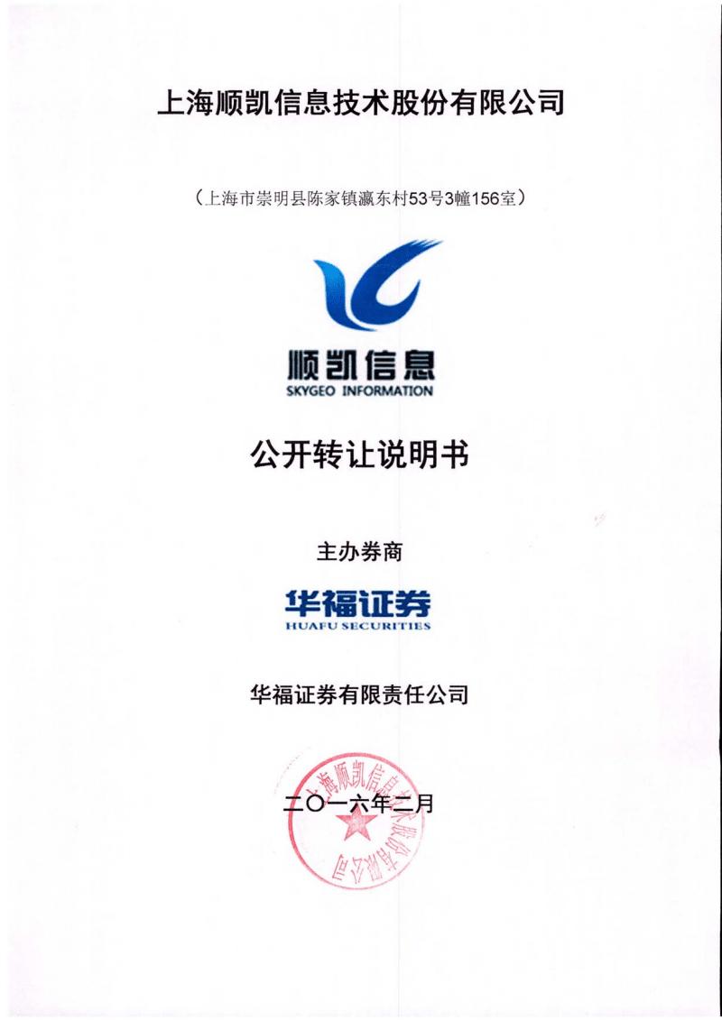 上海順凱信息技術股份有限公司股權轉讓說明書.pdf