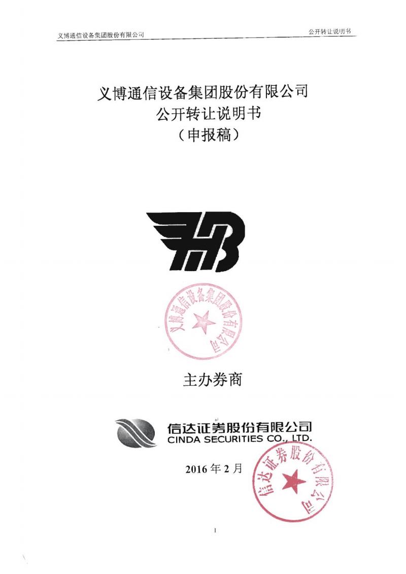 義博通信設備集團股份有限公司股權轉讓說明書.pdf