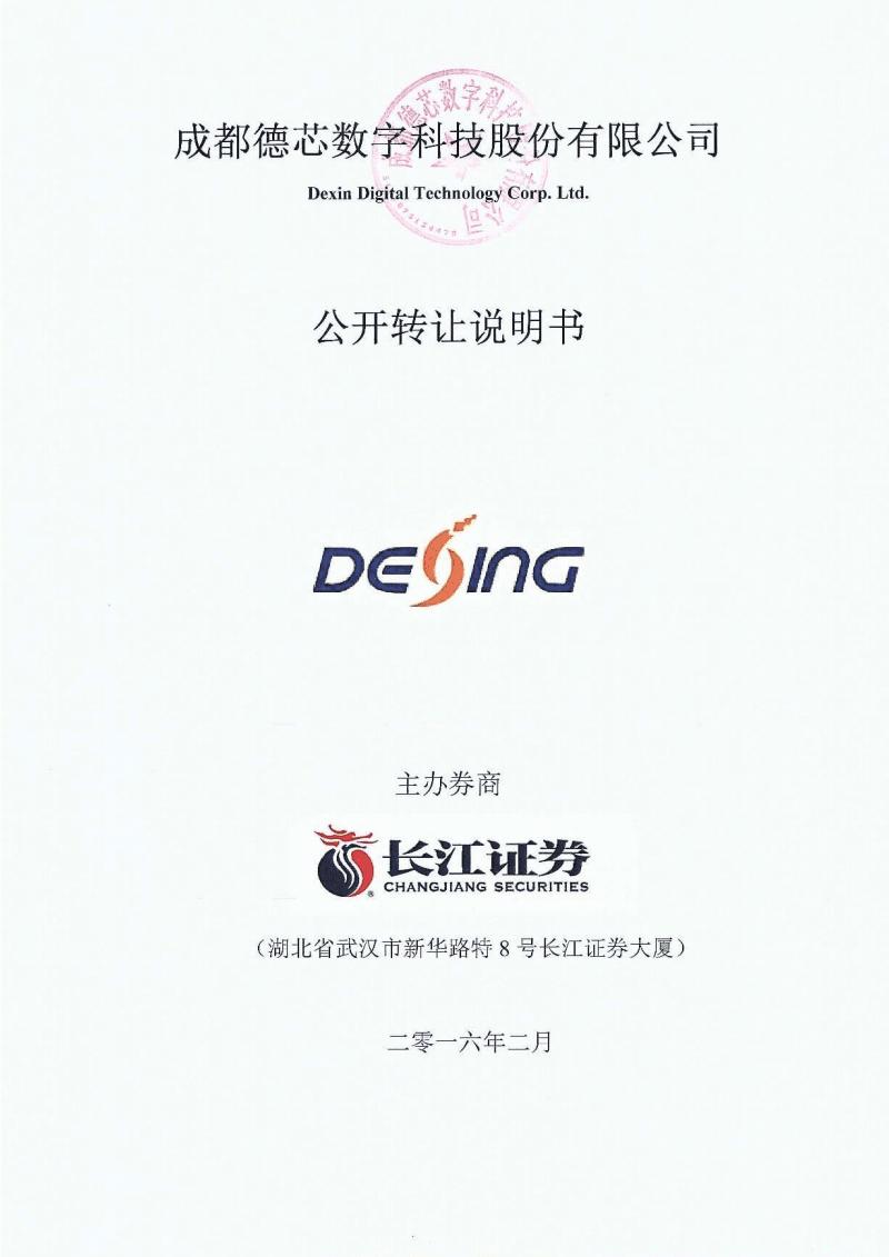 成都德芯數字科技股份有限公司股權轉讓說明書.pdf