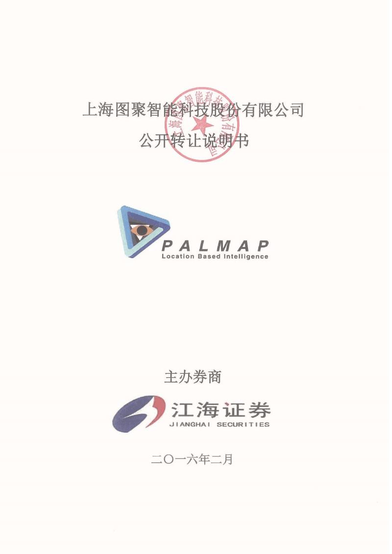 上海圖聚智能科技股份有限公司股權轉讓說明書.pdf