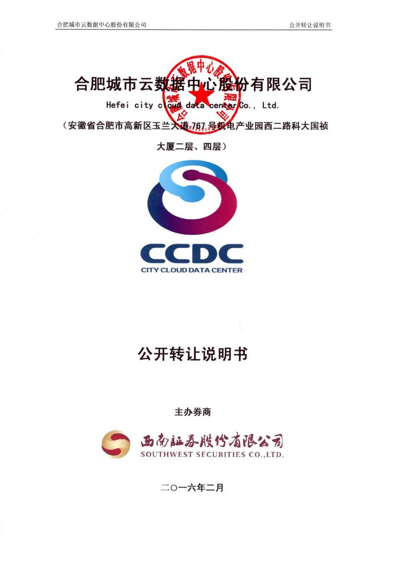 合肥城市云數據中心股份有限公司股權轉讓說明書.pdf