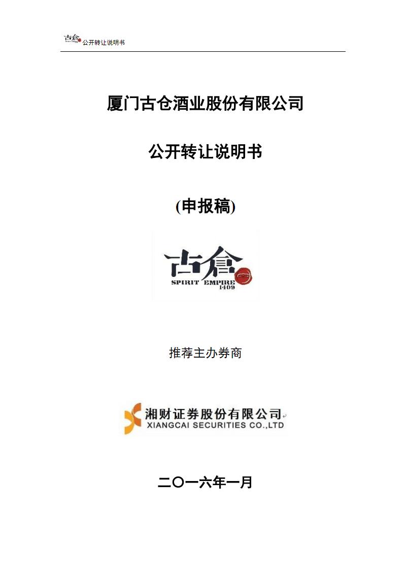 廈門古倉酒業股份有限公司股權轉讓說明書.pdf