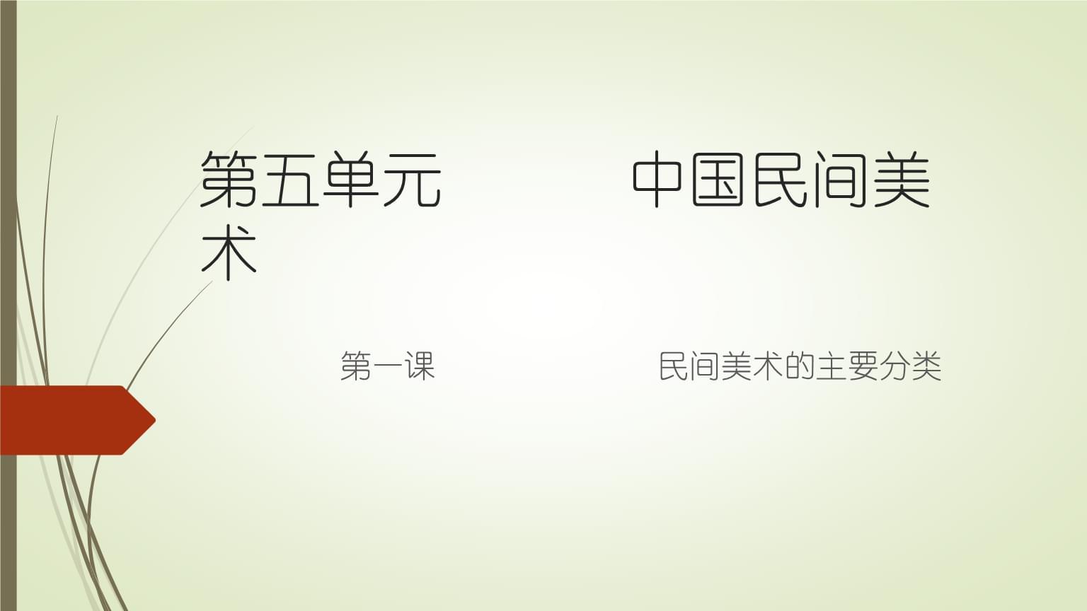 5第五单元______中国民间美术.pptx
