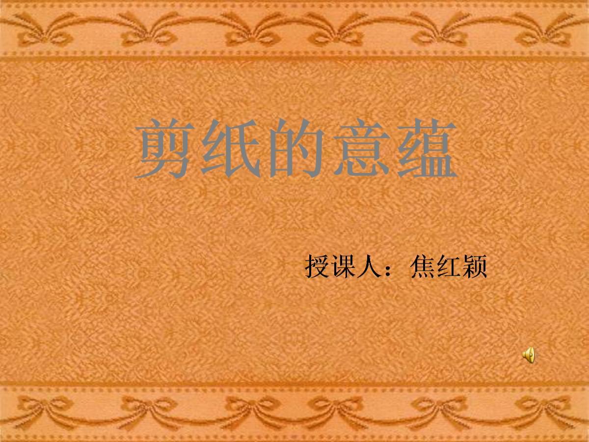 人教版美术九上《剪纸的意蕴》ppt课件1 .ppt