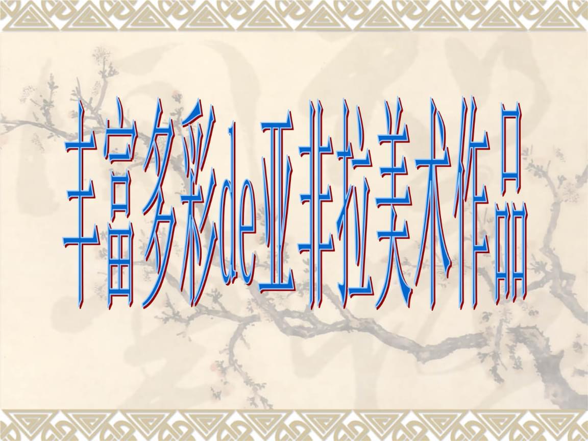 1第1课 丰富多彩的亚非拉美术作品.ppt