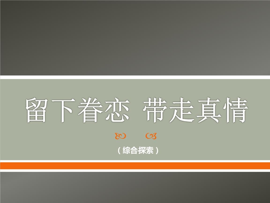 5留下眷恋 带走真情 .ppt