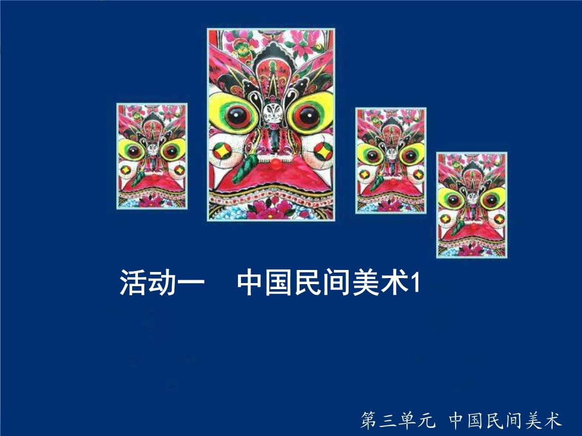 人教版美术九下第三单元《中国民间美术》ppt课件1 .ppt