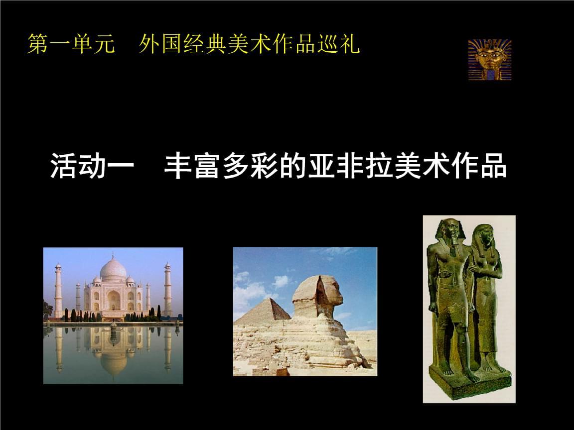 1第一单元 外国美术名作巡礼.ppt