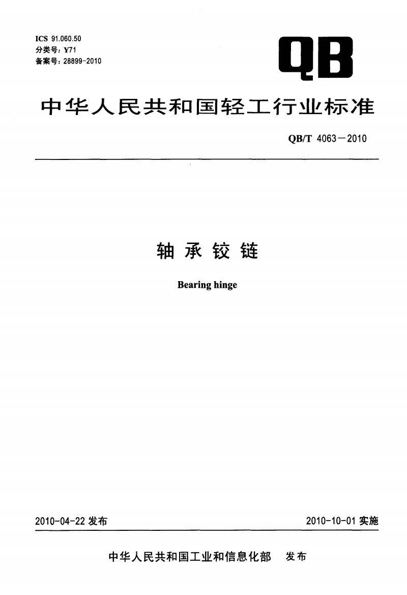QBT 4063__轴承铰链最新标准规范.pdf