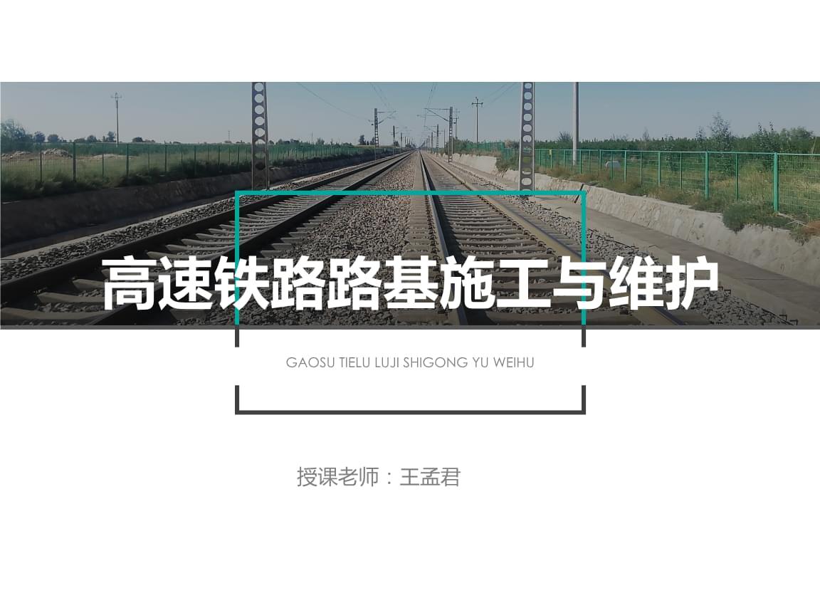 高速铁路路基施工与维护——项目一.pptx