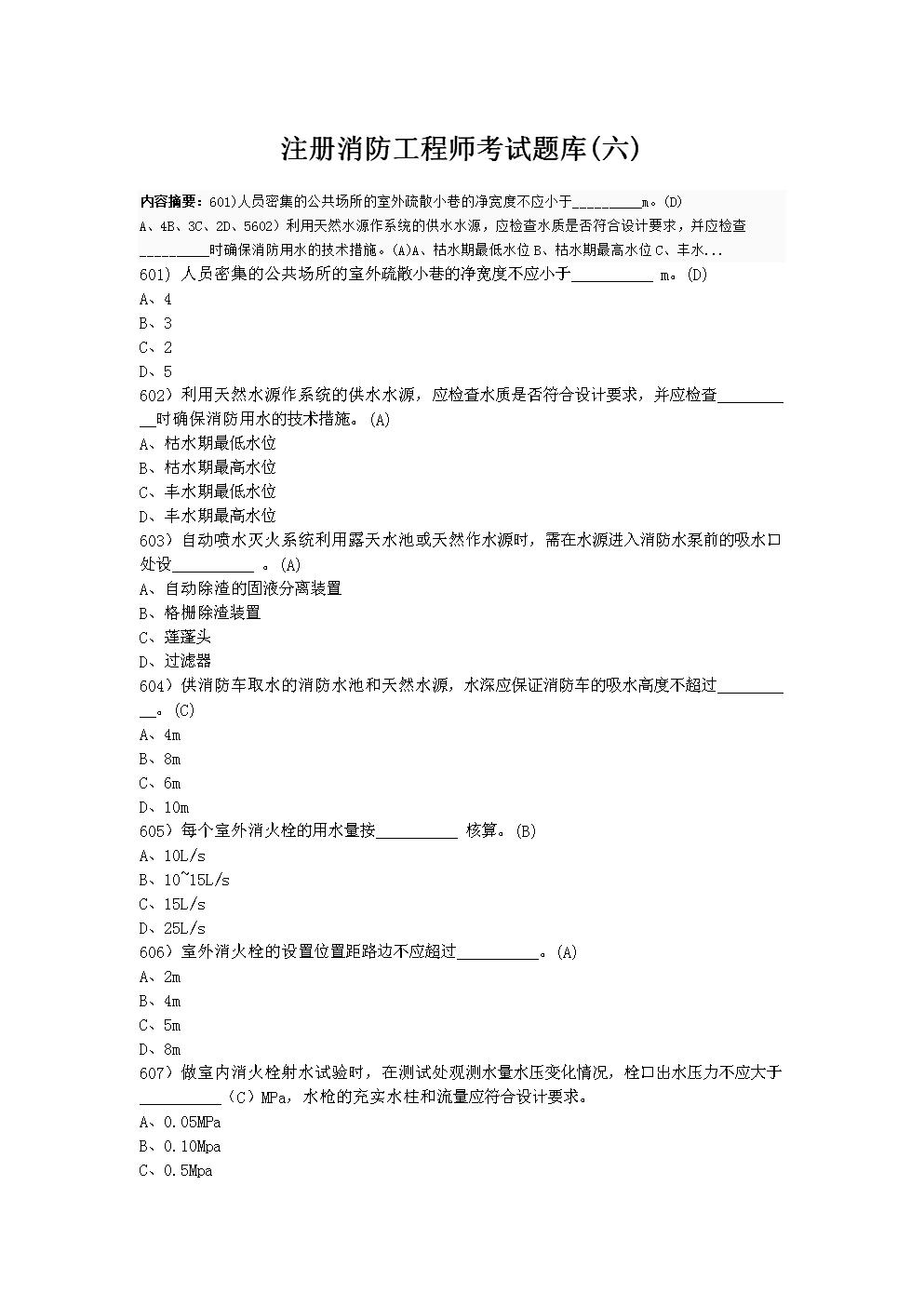 注册消防工程师考试题库(六).doc