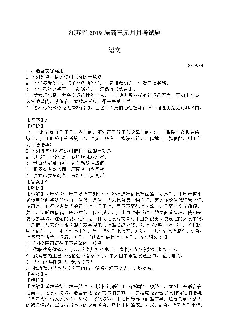求黄色a牅?X??z?_江苏省2019届高三元月月考语文试题(含答案).doc