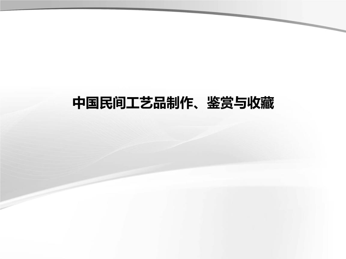 中国民间工艺品制作、鉴赏与收藏.ppt