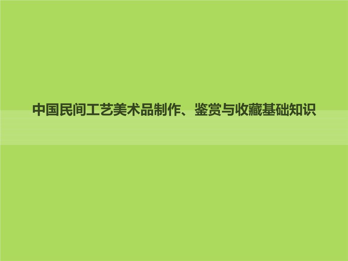 中国民间工艺美术品制作、鉴赏与收藏基础知识.ppt