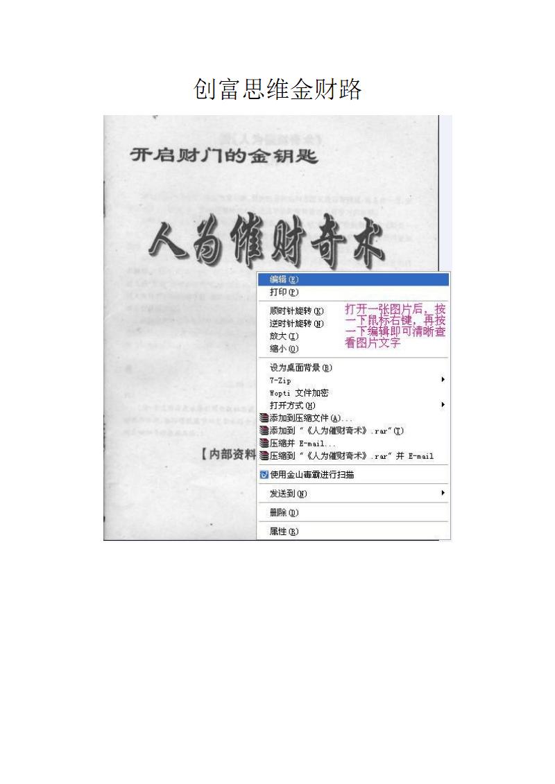 创富思维金财路.pdf