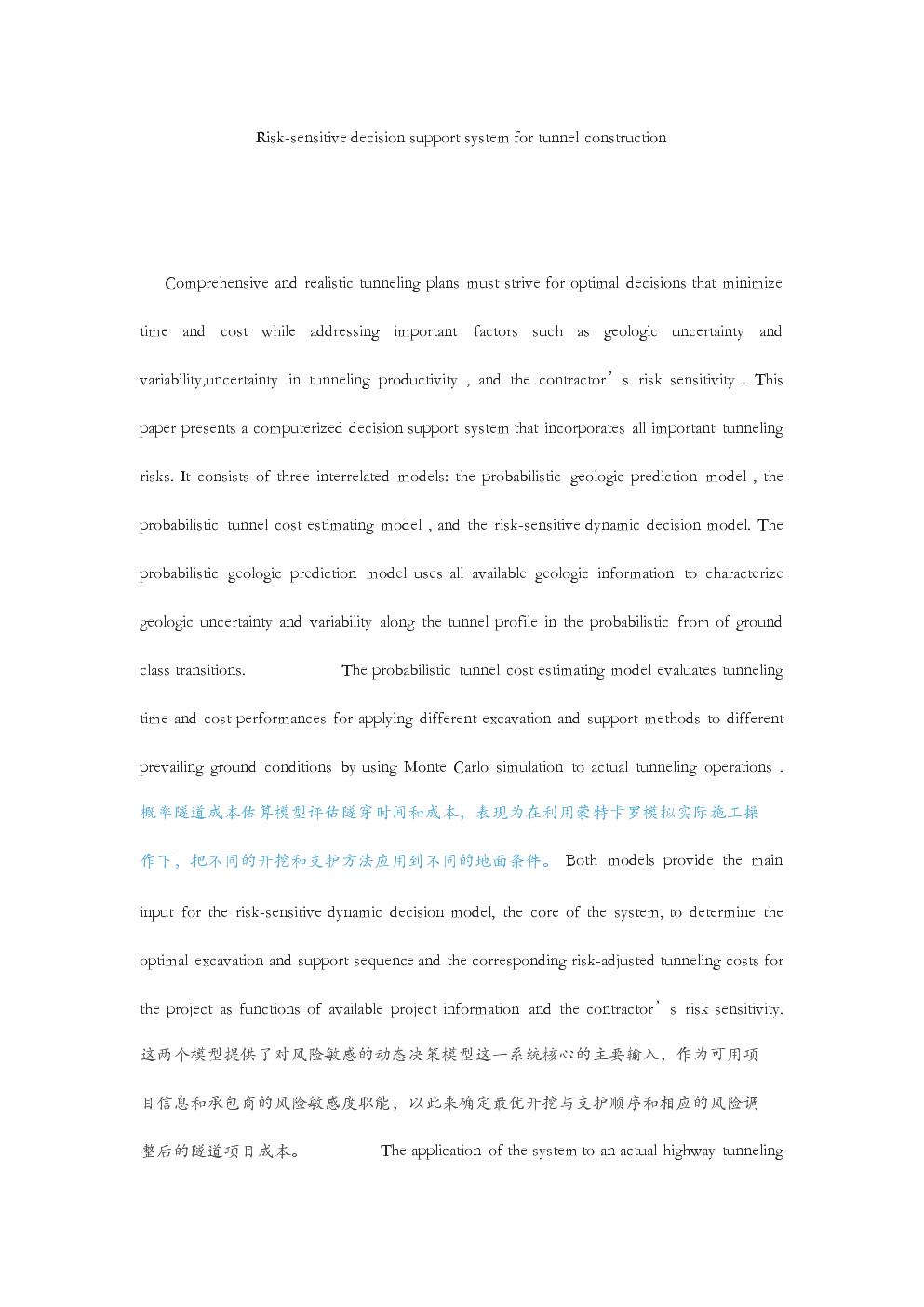 外文翻译--隧道施工风险敏感型决策支持系统.doc