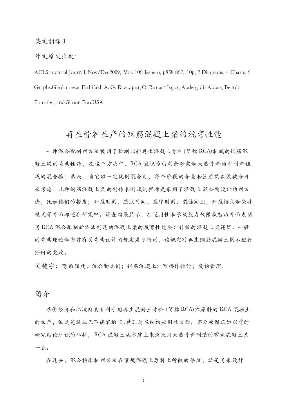 土木工程及外文翻译.doc