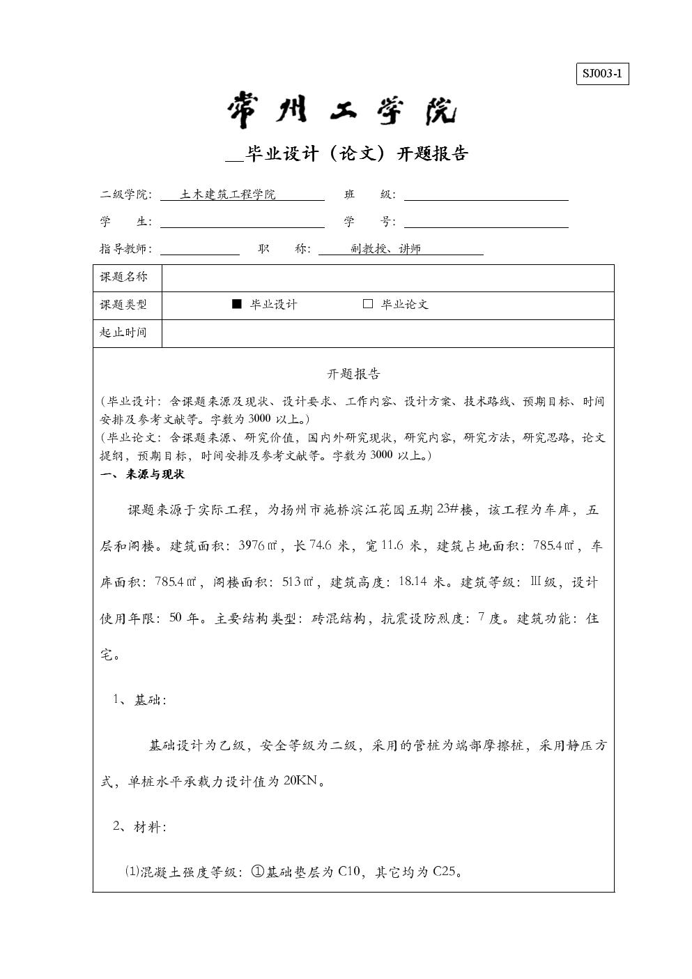 工程算量及清单计价毕业设计的开题报告.doc