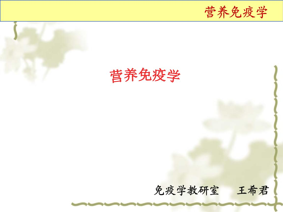 营养免疫学2(作息)_3(心情与运动).ppt