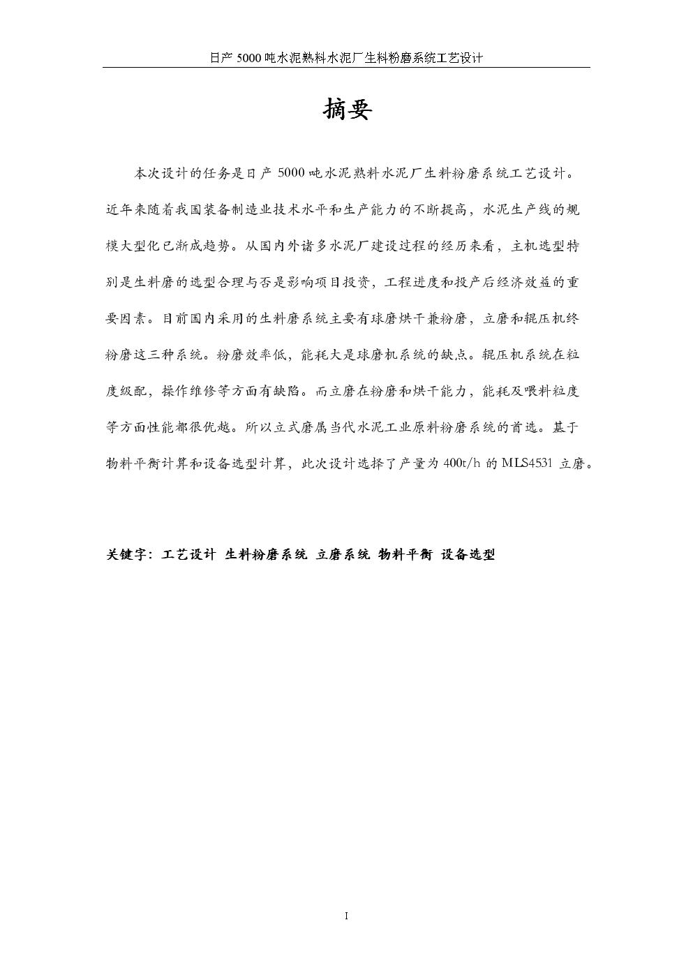 日产5000吨水泥熟料水泥厂生料粉磨系统设计.doc