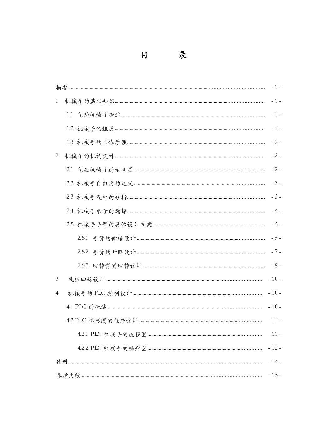 气压驱动式四自由度教学仿真机械手设计.doc