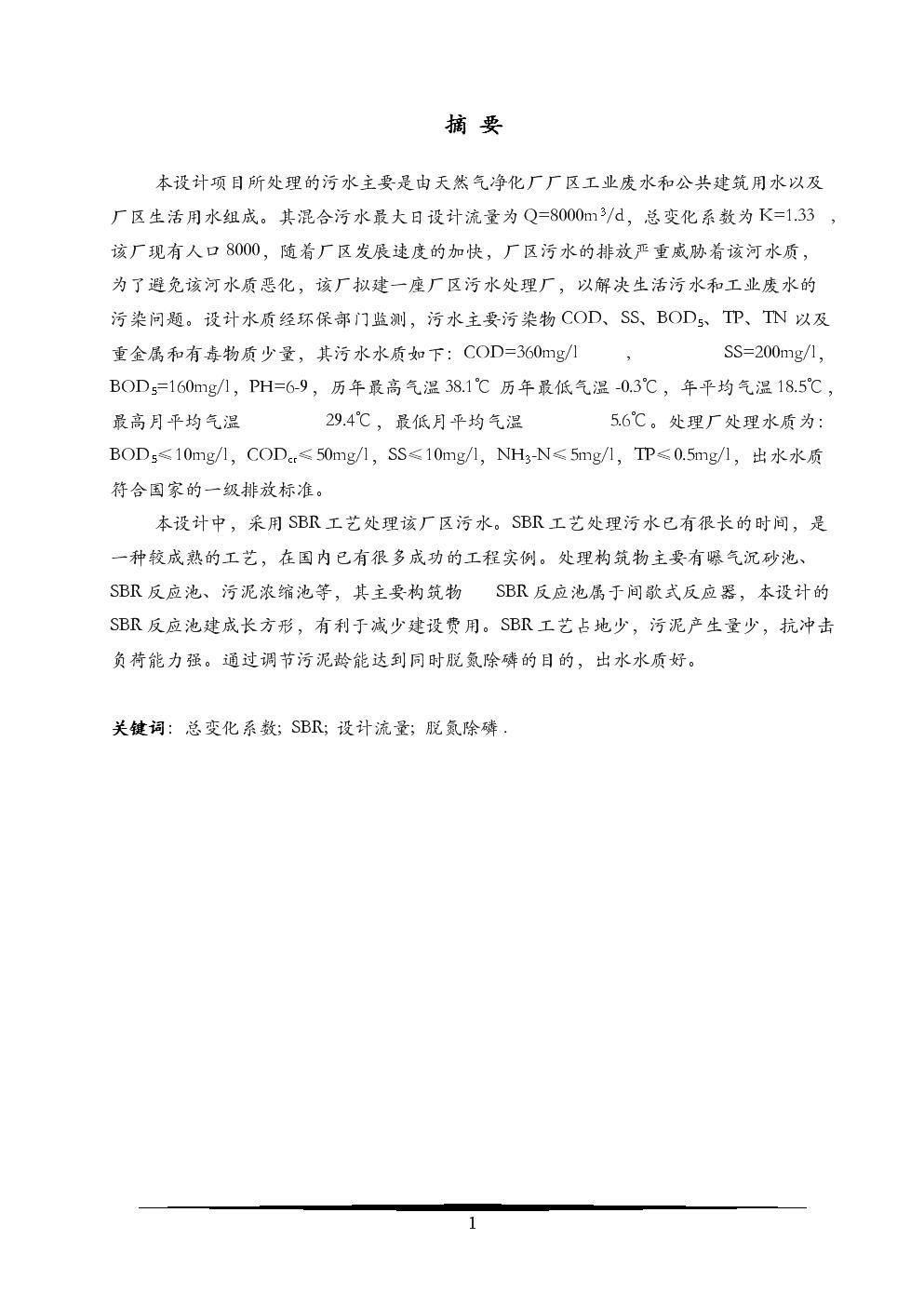 普光天然气净化厂污水处理厂设计初步(含外文翻译).doc