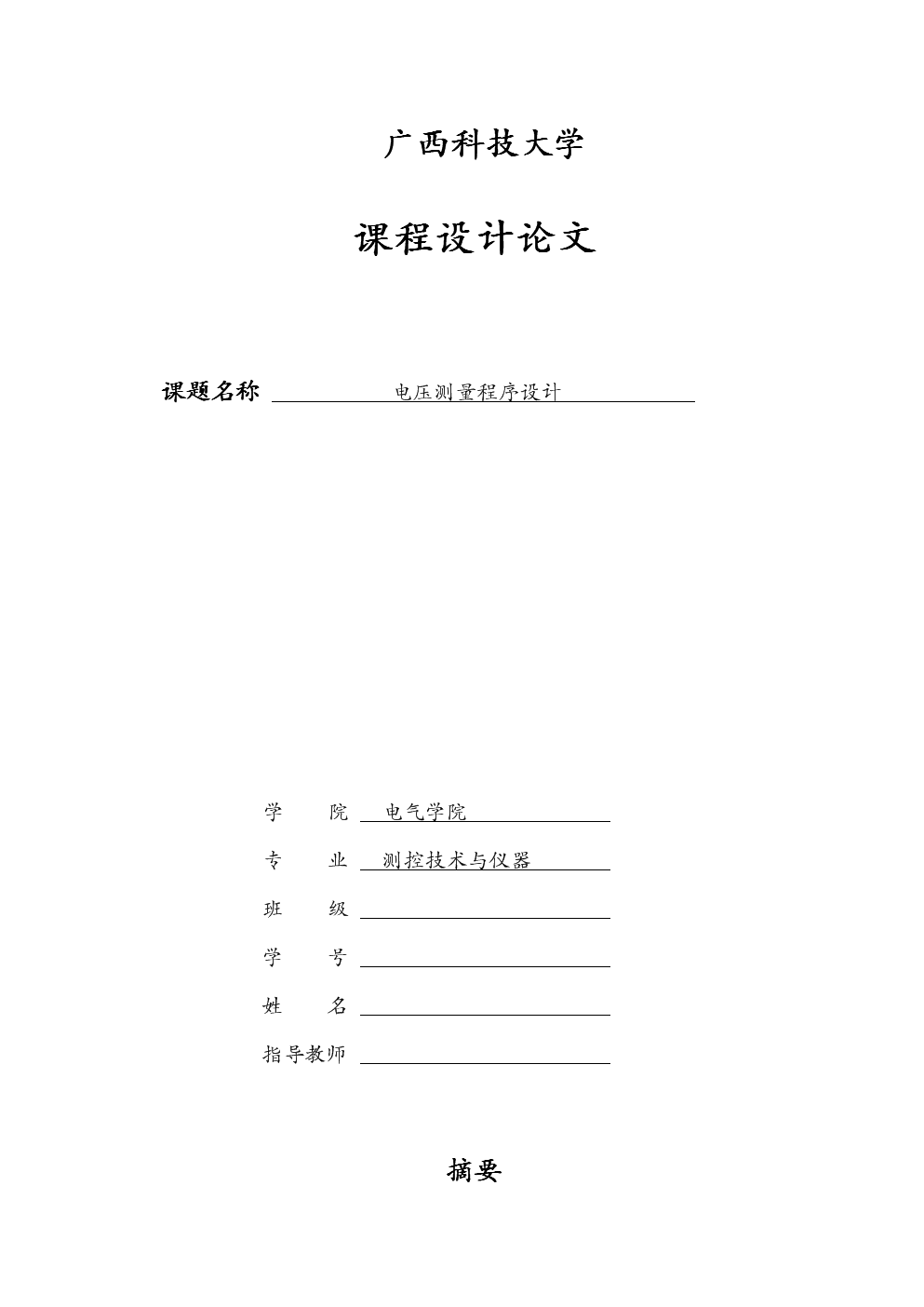 电压测量程序设计.doc