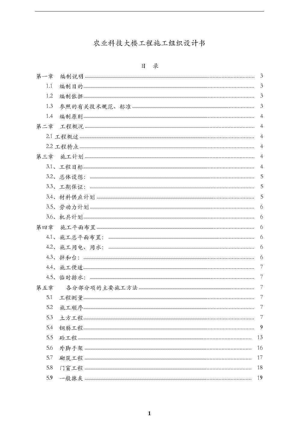 农业科技大楼工程施工组织设计书.doc